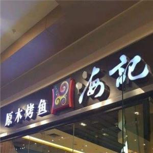 海记原木烤鱼