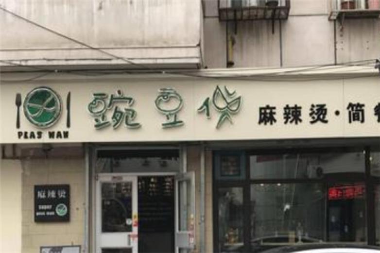 豌豆侠麻辣烫加盟
