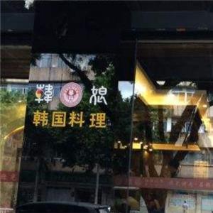 韩娘韩国料理