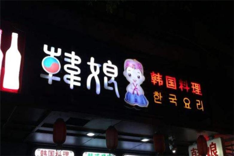 韩娘韩国料理加盟