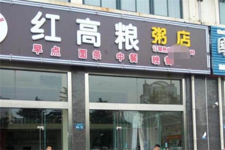 红高粱粥店加盟