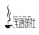 浅语茶社饮品