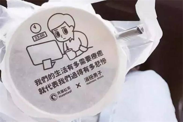 Moonleaf 月葉奶茶加盟