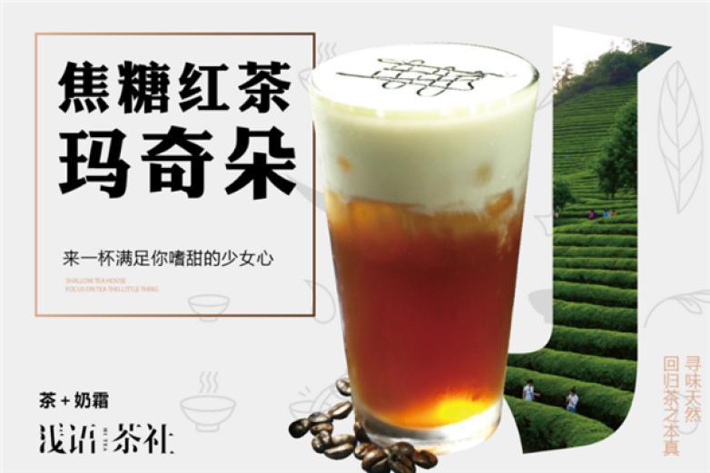 浅语茶社饮品加盟
