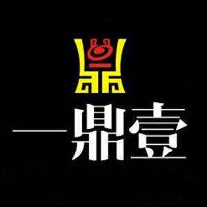 一鼎壹火锅