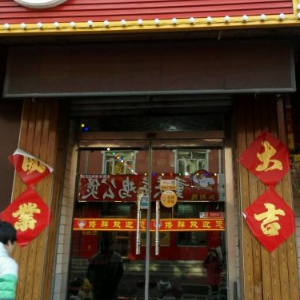 李记肉蟹煲