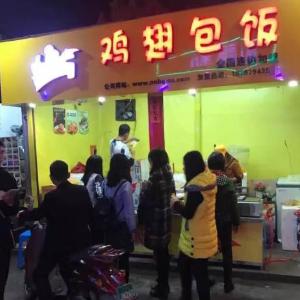 武林夜市鸡翅包饭