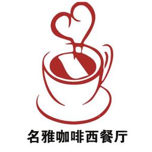 名雅咖啡西餐厅