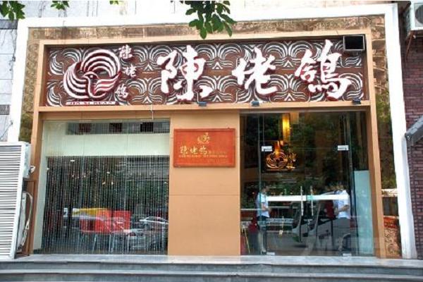 陈佬鸽火锅