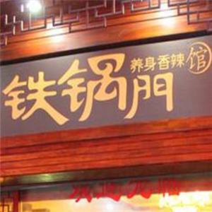 铁锅门养身香辣火锅