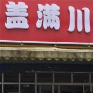 蓋滿川麻辣涮串