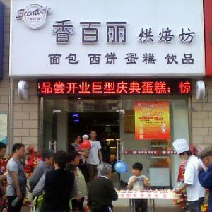 德國香百麗蛋糕西餅店