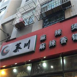慕川麻辣香锅
