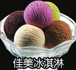 佳美冰淇淋