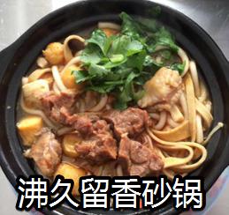 沸久留香砂锅
