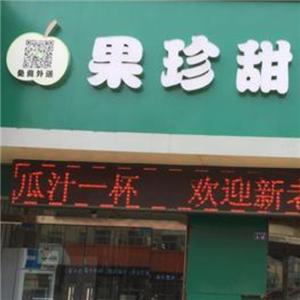 果珍甜水果店