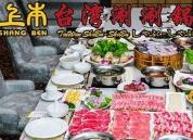 上本台湾涮涮火锅