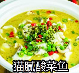 貓膩酸菜魚
