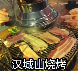 汉城山烧烤