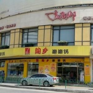 陶乡涮涮锅火锅
