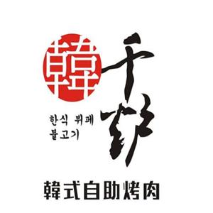 千炉韩式自助烤肉