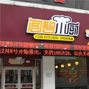 阁碧小厨快餐
