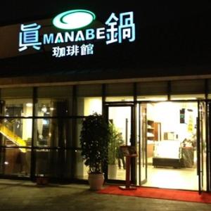 真锅咖啡馆