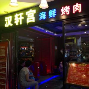 汉轩宫烤肉