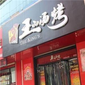王的汤烤火锅