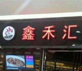 鑫禾汇自助烤肉