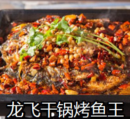 龍飛干鍋烤魚王