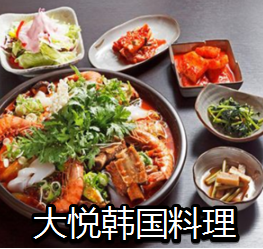 大悅韓國料理