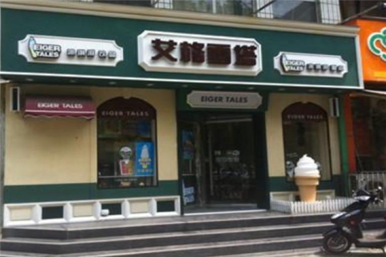 艾格雪塔冰淇淋加盟