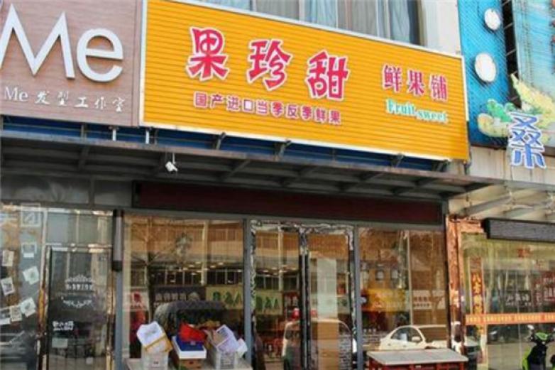 果珍甜水果店加盟