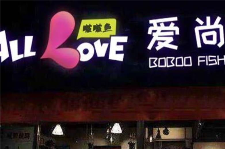 爱尚波波鱼加盟