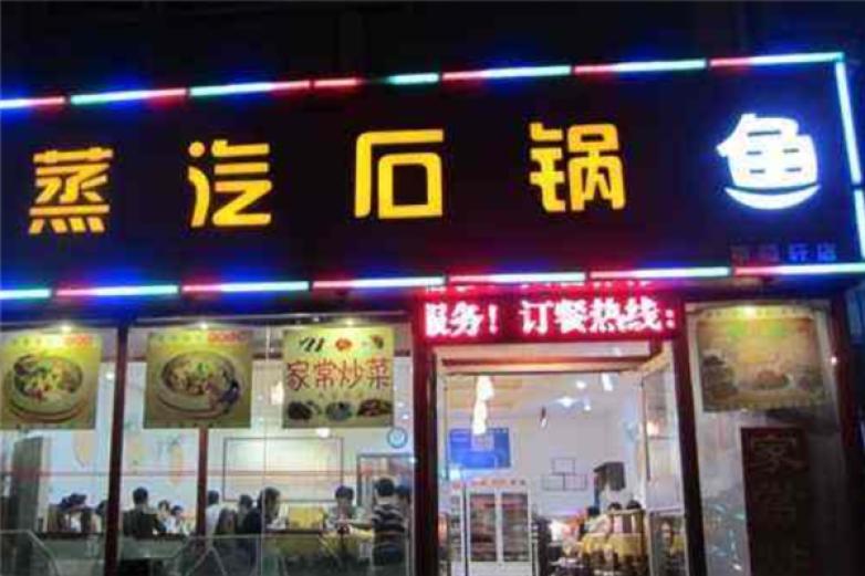 鑫渔蒸汽石锅鱼加盟