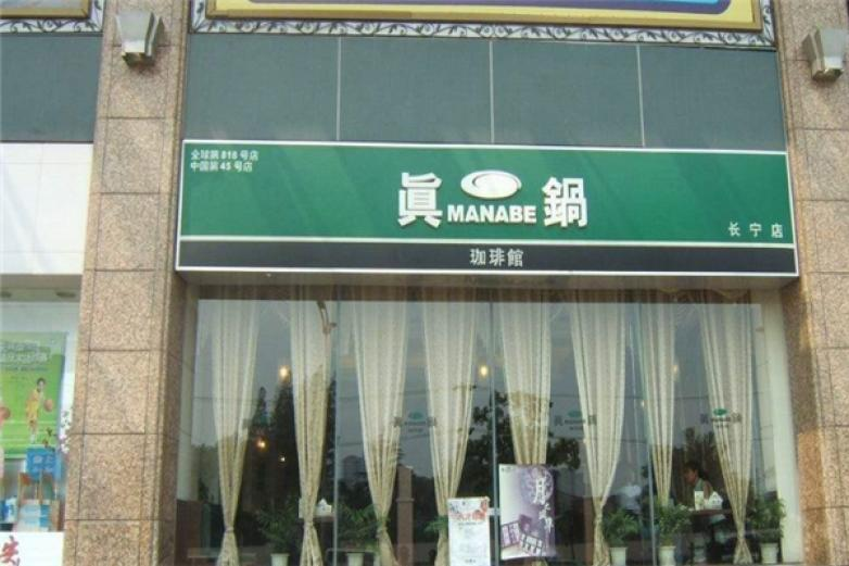 真锅咖啡馆加盟