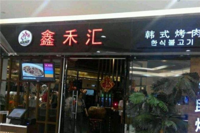 鑫禾匯自助烤肉加盟
