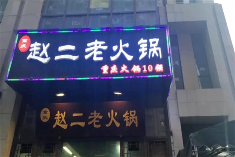 重庆赵二老火锅加盟