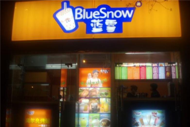 蓝雪茶饮饮品加盟