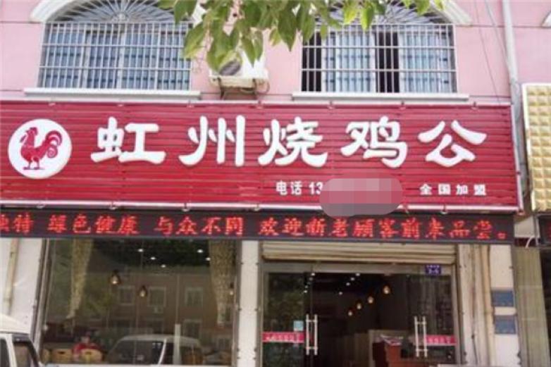 虹州烧鸡公火锅加盟