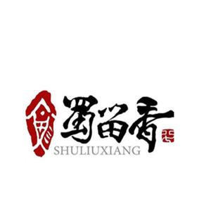 蜀留香石鍋魚火鍋
