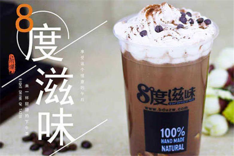 八度滋味奶茶饮品加盟