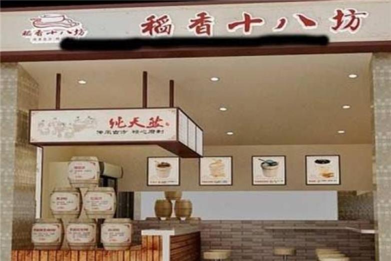 稻香十八坊甜品加盟