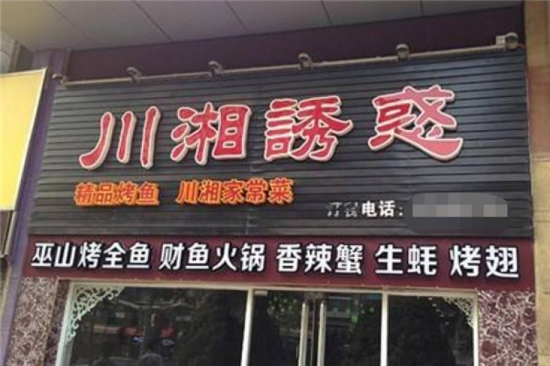 川湘诱惑烤鱼加盟