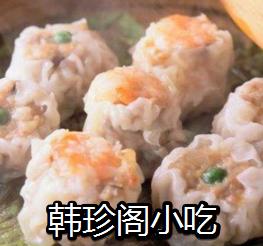 韓珍閣小吃