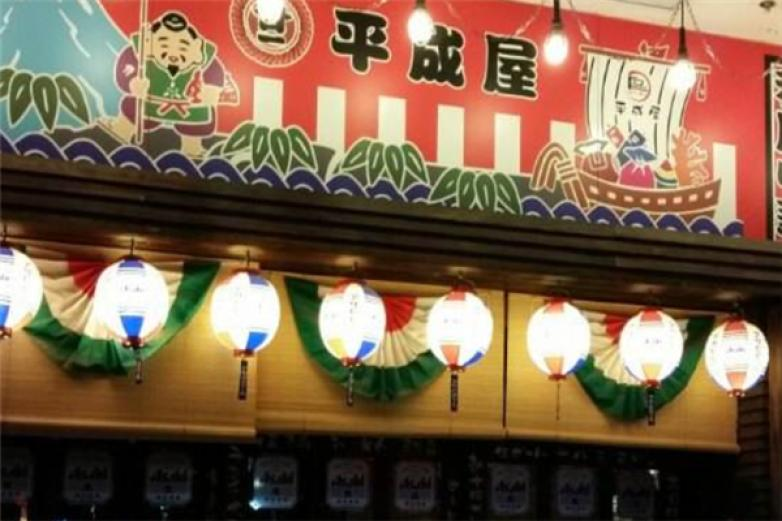 平成屋日式料理加盟