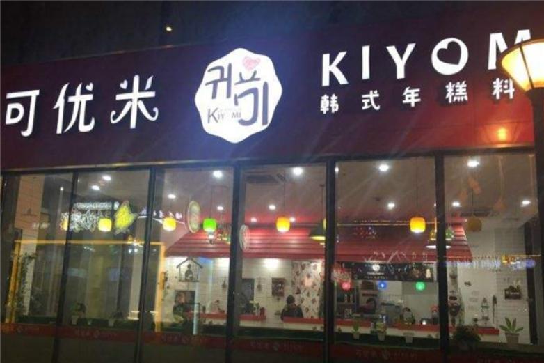 kiyomi可優米韓式年糕料理加盟