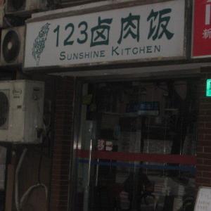 123鹵肉飯
