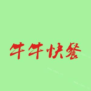 牛??觳? width=